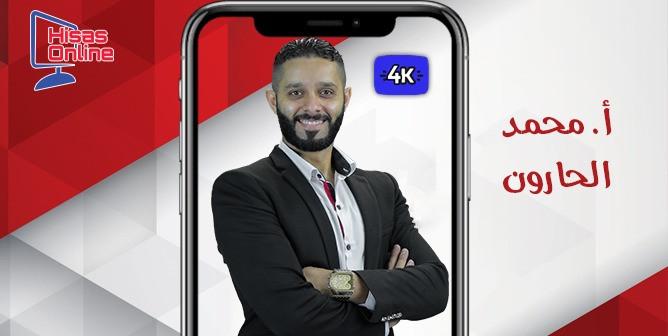 اكثر من 4000 مشاهدة على بث الاستاذ محمد الحارون