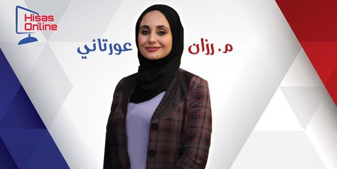 م. رزان عورتاني - دورة المحادثة باللغة الانجليزية