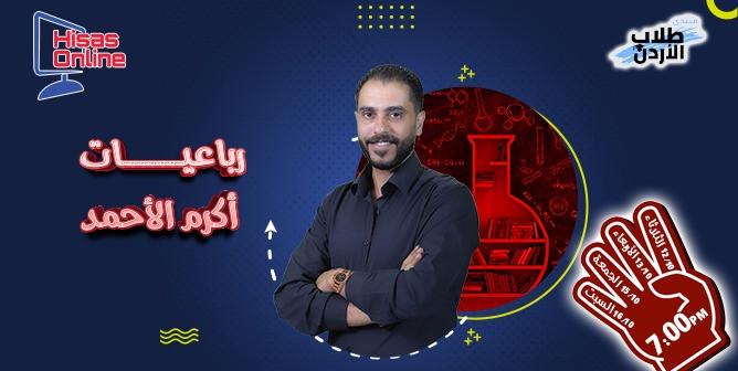رباعيات الاستاذ اكرم الاحمد - كيمياء التوجيهي