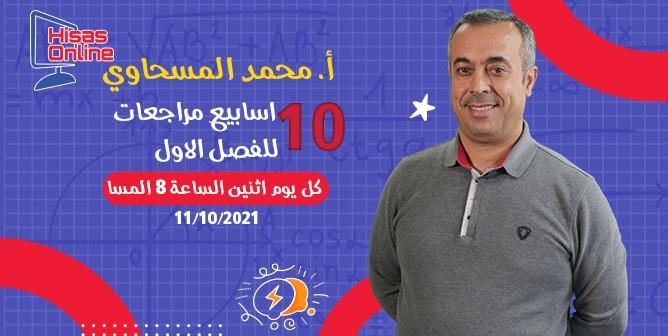 مراجعات مكثفة في مادة الرياضيات الادبي - أ.محمد المسحاوي
